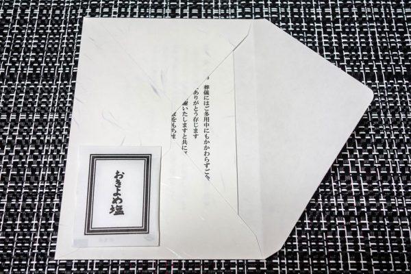 手紙 香典返し 香典を郵送する時のマナーや、一緒に添える手紙の例文 葬儀・家族葬なら【よりそうお葬式】